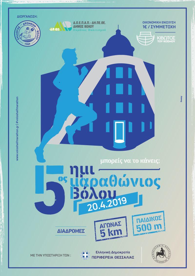 Ο 5ος Ημιμαραθώνιος Βόλου θα έχει έντονη φιλανθρωπική δράση, με εγγυημένο ποσό 2.000 ευρώ στη Κιβωτό του Κόσμου